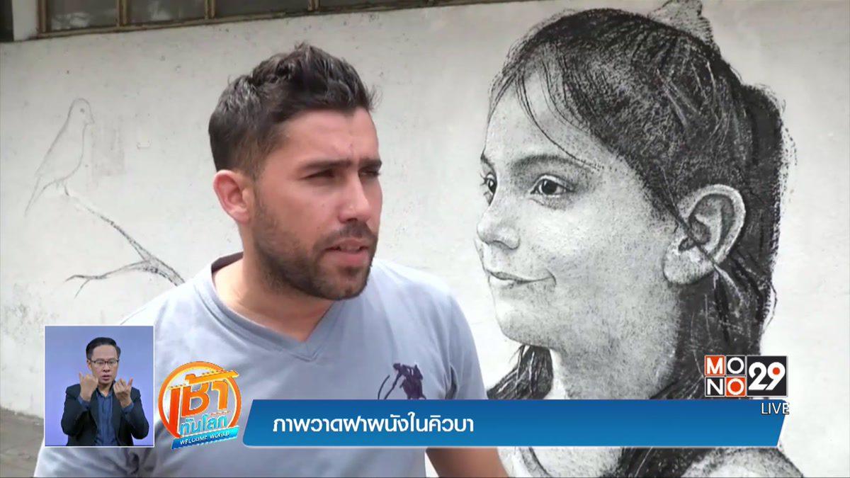 ภาพวาดฝาผนังในคิวบา