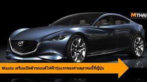 Mazda เปิดตัวรถยนต์ไฟฟ้ารุ่นแรกของค่าย เดือนหน้าที่งาน Tokyo Motor Show