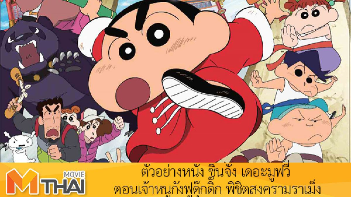 ตัวอย่างหนัง ชินจัง เดอะมูฟวี่ ตอนเจ้าหนูกังฟูดุ๊กดิ๊ก พิชิตสงครามราเม็ง