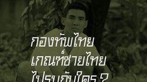 """เพจดังตั้งคำถาม กองทัพไทย """"เกณฑ์ทหาร"""" ไปรบกับใคร ?"""