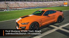 Ford Mustang GT500 Track Attack รถฝึกซ้อมไว้รับมือม้าป่า 771 กว่าแรงม้า