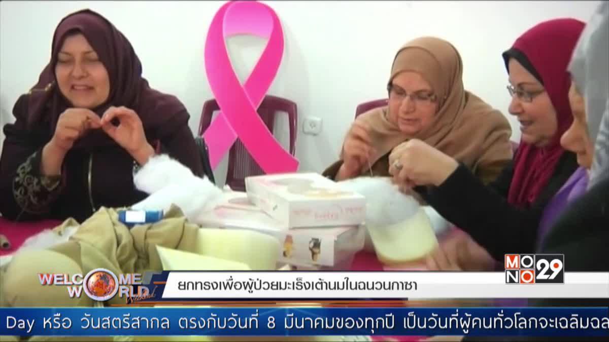 ยกทรงเพื่อผู้ป่วยมะเร็งเต้านมในฉนวนกาซา