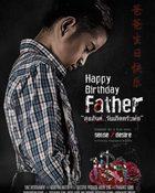 Happy Birthday Father สุขสันต์วันเกิด…ครับพ่อ
