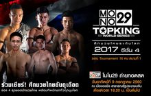 MONO29 TOPKING WORLD SERIES 2017 (TK 14)
