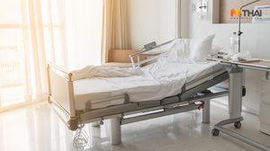 อัปเดต!! ราคาห้องพัก ป่วย ต้องนอนโรงพยาบาล เลือกที่ไหนดี?