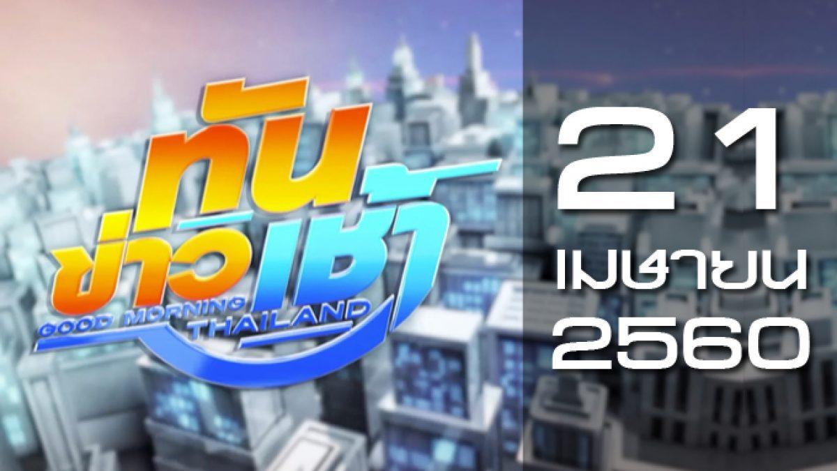 ทันข่าวเช้า Good Morning Thailand 21-04-60