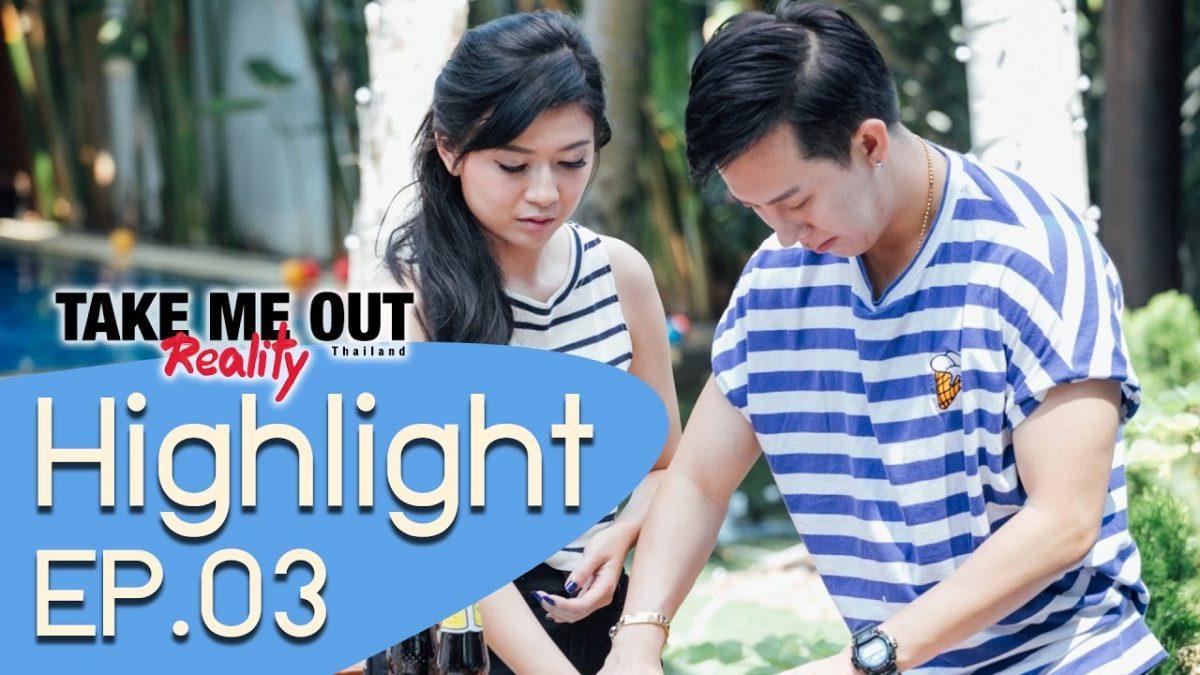 ยิ่งรัก ยิ่งเจ็บ l Highlight - Take Me Out Reality S.2 EP.03 (14 พ.ค. 60)