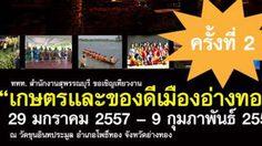 งานเกษตรและของดีเมืองอ่างทอง ครั้งที่ 2 ประจำปี 2557