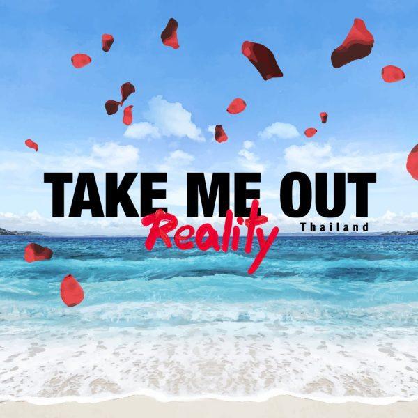 Take Me Out Reality