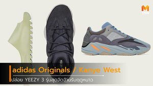 adidas Originals แท็กทีม Kanye West ปล่อย YEEZY 3 รุ่นสุดจัดจ้านรับฤดูหนาว