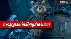 เจมส์ กันน์ เผย เส้นเรื่องของ ร็อกเก็ต จะสิ้นสุดลงในหนัง Guardians of the Galaxy Vol. 3