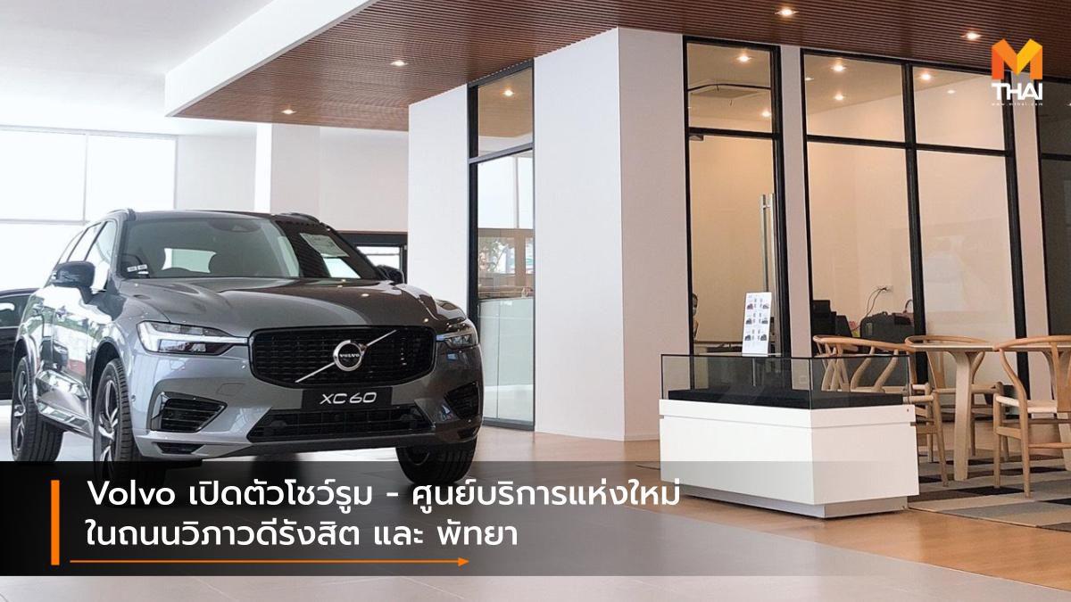 Volvo เปิดตัวโชว์รูม – ศูนย์บริการแห่งใหม่ในถนนวิภาวดีรังสิต และ พัทยา