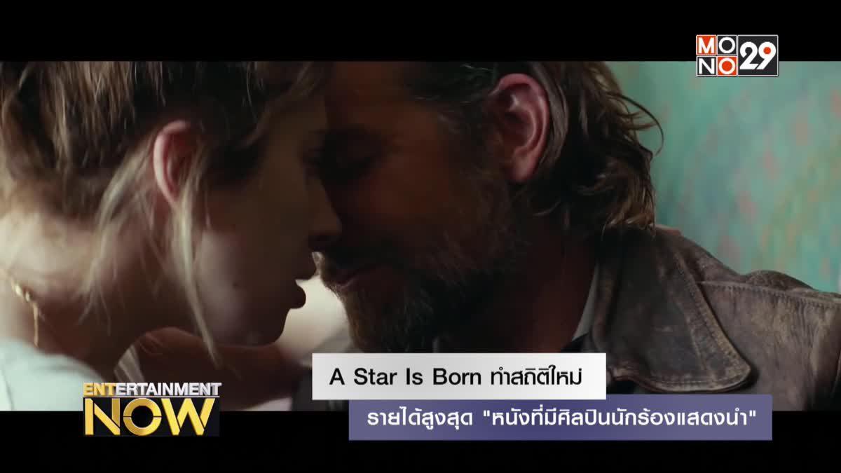 """Star Is Born ทำสถิติใหม่รายได้สูงสุด """"หนังที่มีศิลปินนักร้องแสดงนำ"""""""