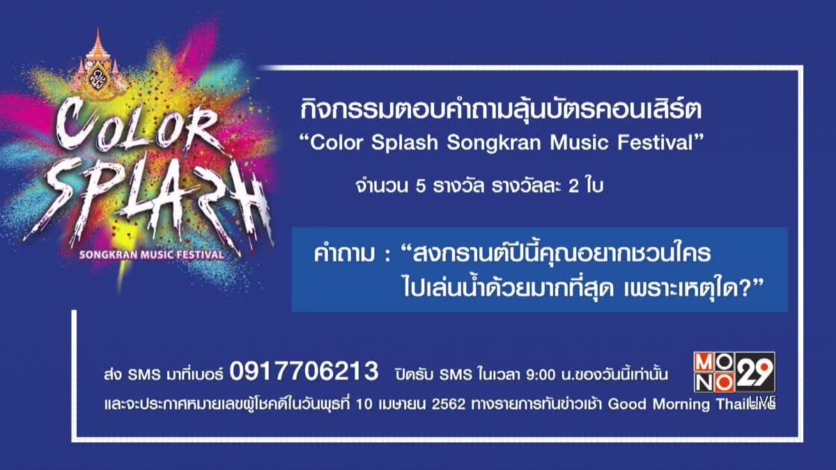 กิจกรรมแจกบัตรเข้างาน Songkran Color Splash
