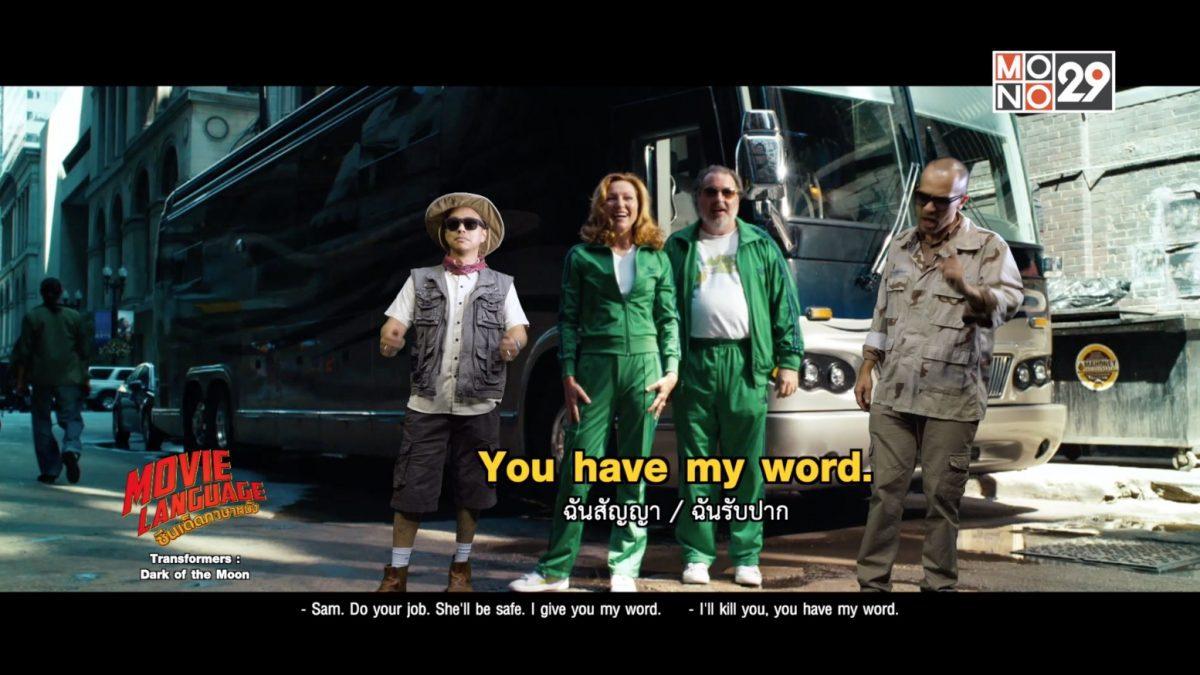 Movie Language ซีนเด็ดภาษาหนัง จากภาพยนตร์เรื่อง Transformers : Dark of the Moon