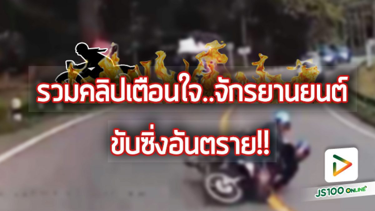 รวมคลิปเหตุการณ์สุดระทึก! เตือนใจผู้ขับขี่รถจยย.ด้วยความเร็ว ขาซิ่งต้องดู!! Ep.1