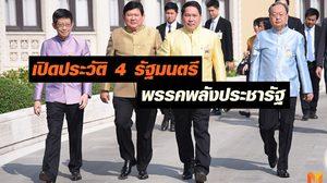 เปิดประวัติ 4 รัฐมนตรี พรรคพลังประชารัฐ หลังลาออกจากตำแหน่ง เล่นการเมือง