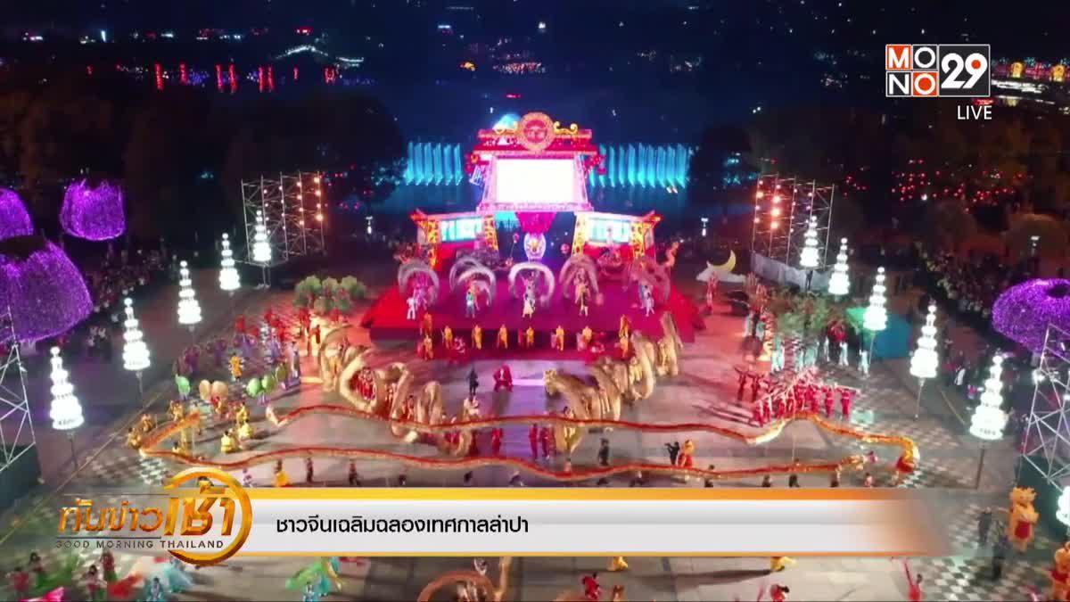 ชาวจีนเฉลิมฉลองเทศกาลล่าปา