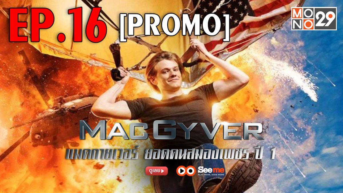 MacGyver แมคกายเวอร์ ยอดคนสมองเพชร ปี 1 EP.16  [PROMO]