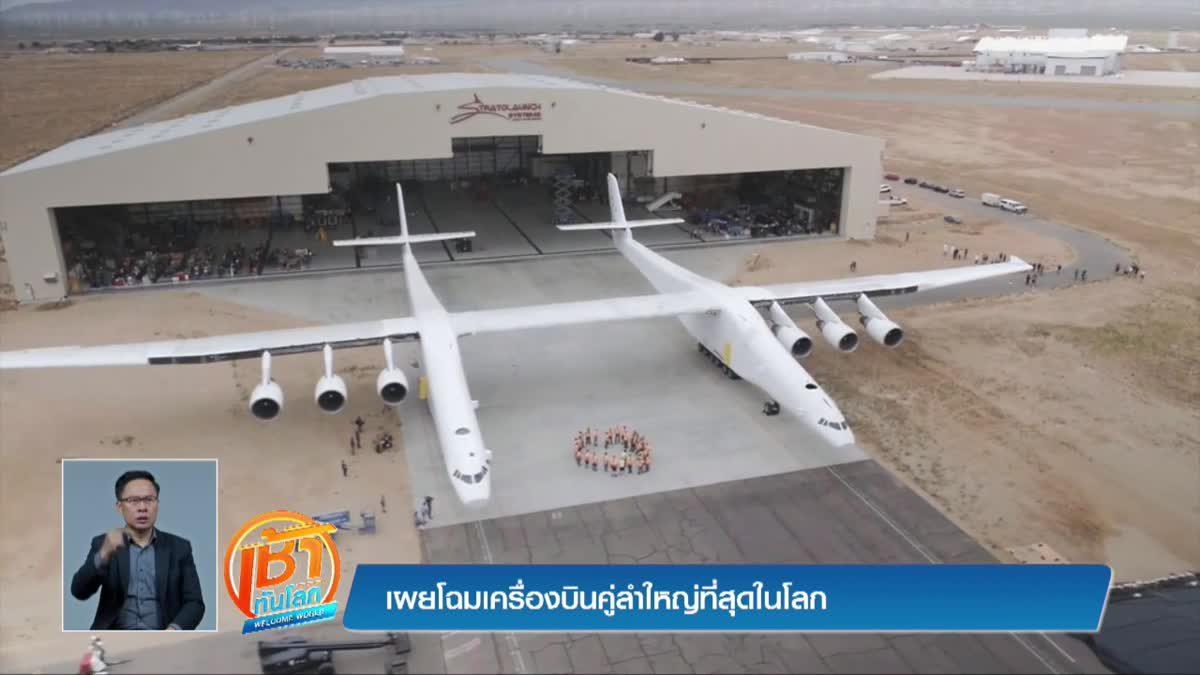 เผยโฉมเครื่องบินคู่ลำใหญ่ที่สุดในโลก