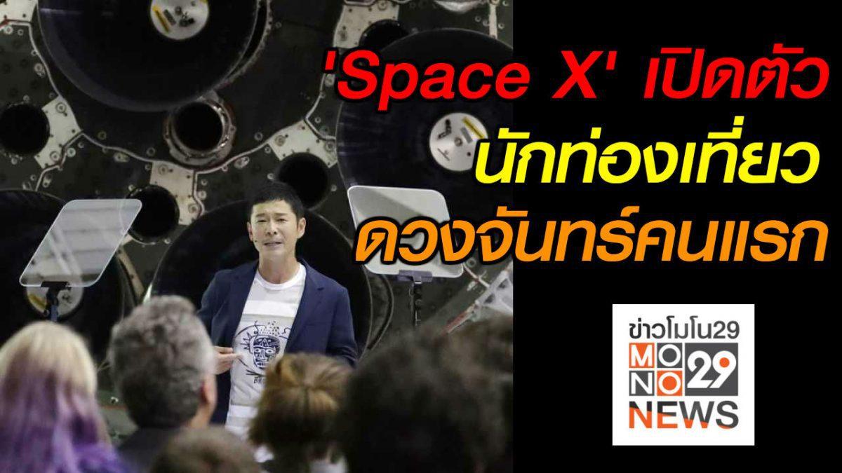 #เรื่องเล่ารอบโลก นักท่องเที่ยวอวกาศคนแรกของ Space X