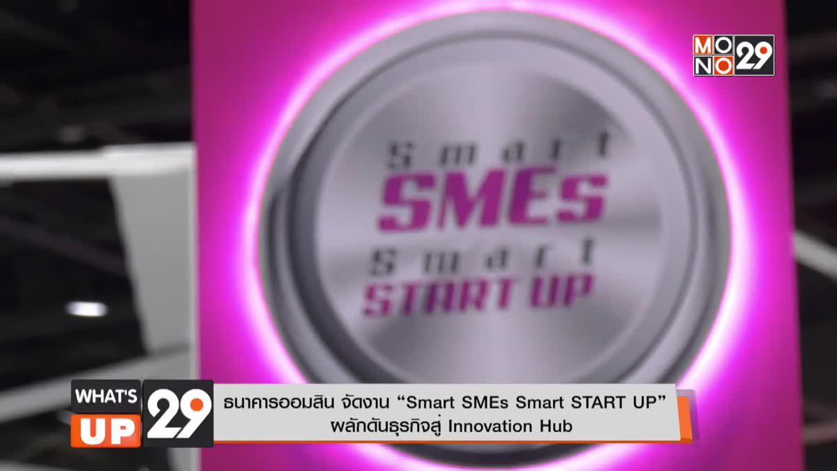 """ธนาคารออมสิน จัดงาน """"Smart SMEs Smart START UP"""" ผลักดันธุรกิจสู่ Innovation Hub"""