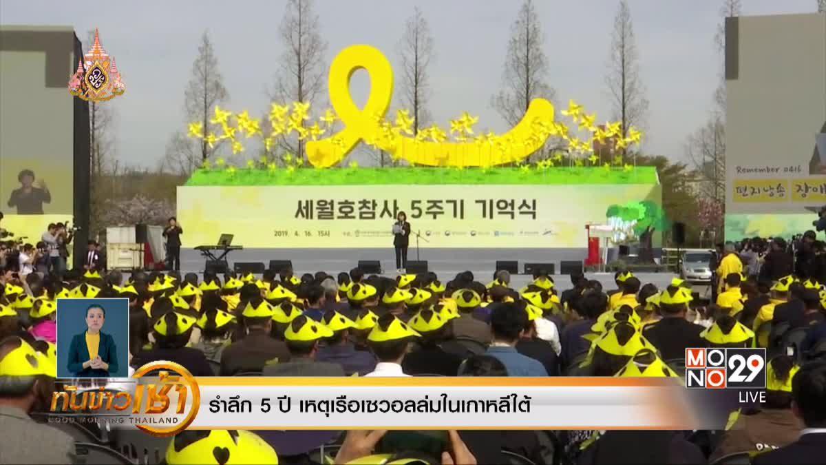รำลึก 5 ปี เหตุเรือเซวอลล่มในเกาหลีใต้