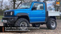 Suzuki Jimny เวอร์ชั่นรถกระบะจากอังกฤษ ทั้งลุยและอเนกประสงค์รอบด้าน
