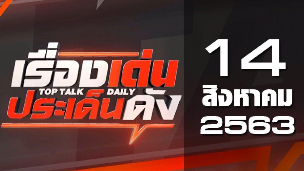 เรื่องเด่นประเด็นดัง Top Talk Daily 14-08-63