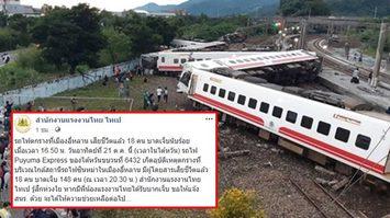 เกิดเหตุรถไฟตกรางในไต้หวัน มีผู้เสียชีวิตแล้ว 18 ราย