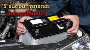 5 ขั้นตอนการถอดขั้ว แบตเตอรี่รถยนต์