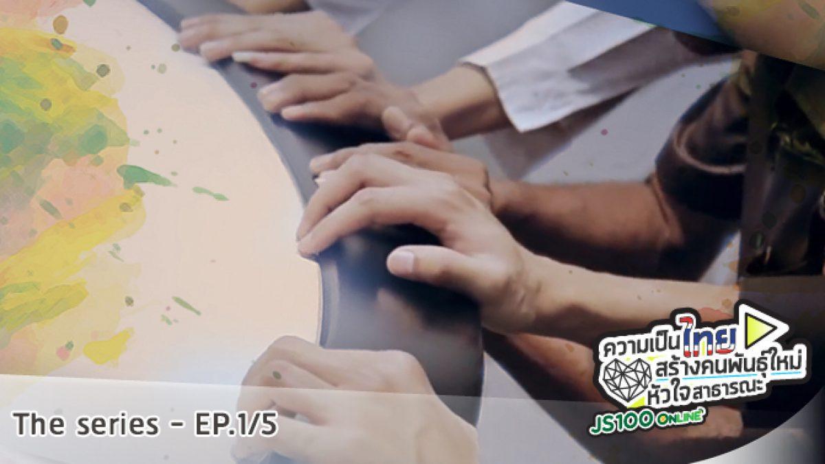 ความเป็นไทย สร้างคนพันธุ์ใหม่ หัวใจสาธารณะ The series -  EP.1/5