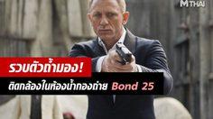 ตำรวจรวบตัวถ้ำมอง ติดกล้องแอบถ่ายในห้องน้ำหญิง ที่กองถ่าย Bond 25 ของ แดเนียล เครก
