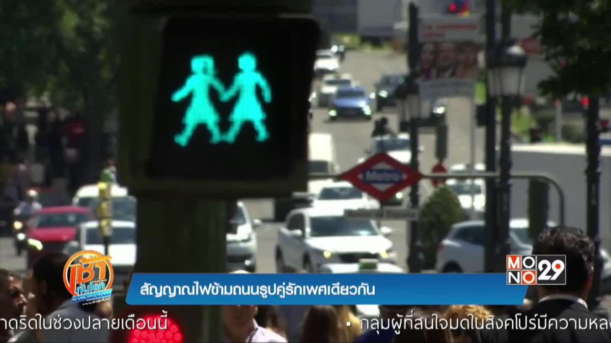 """สัญญาณไฟข้ามถนน """"คู่รักเพศเดียวกัน"""""""