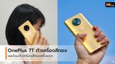สีไม่เข้าตา!! OnePlus 7T มาพร้อมกับตัวเครื่องสีทอง ออกแบบโดยดีไซน์เนอร์