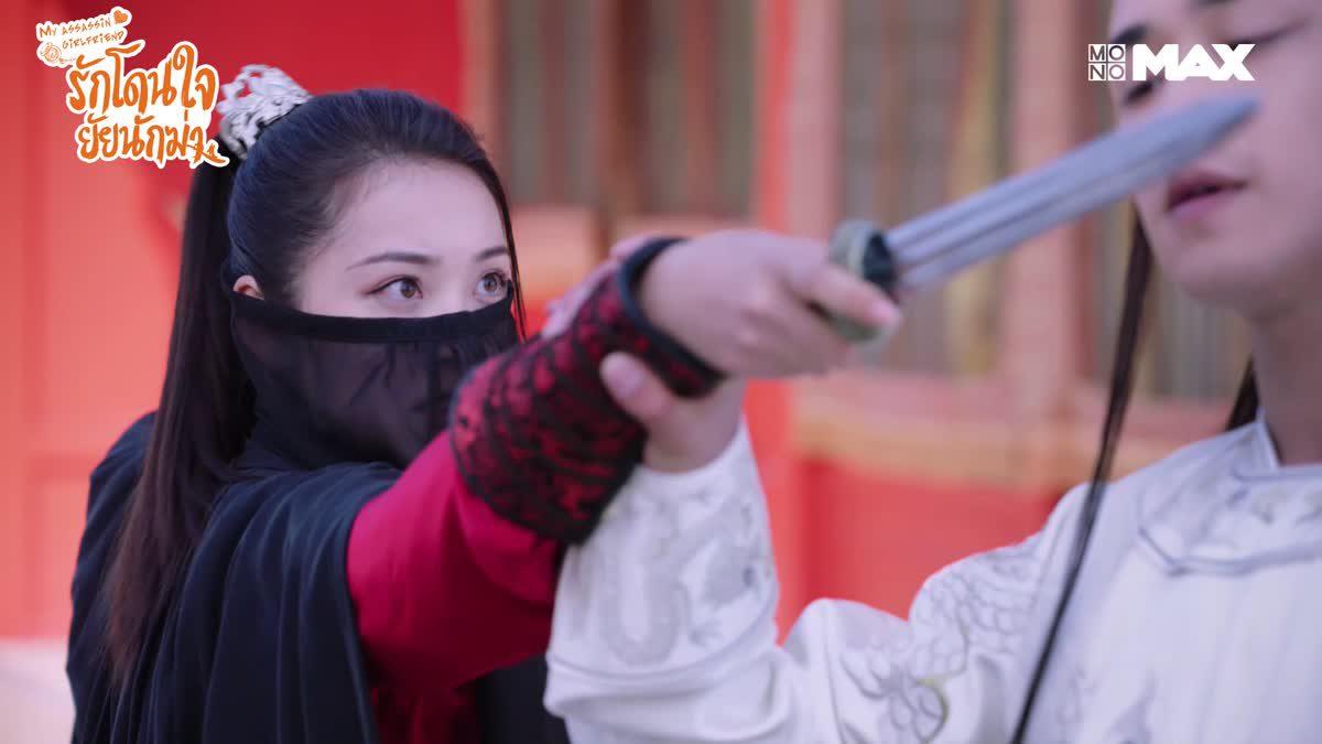 My Assassin Girlfriend รักโดนใจ ยัยนักฆ่า | รอให้เธอมาฆ่า