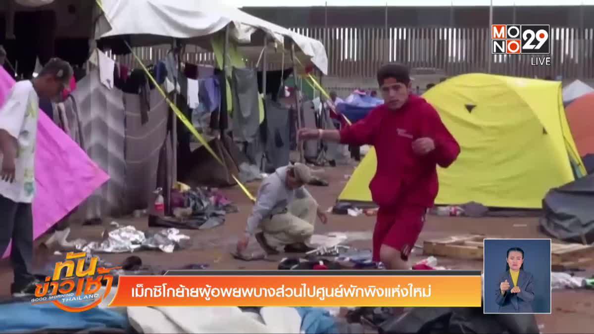 เม็กซิโกย้ายผู้อพยพบางส่วนไปศูนย์พักพิงแห่งใหม่