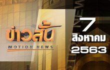 ข่าวสั้น Motion News Break 2 07-08-63