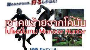 เงาคนร้ายจาก ยอดนักสืบจิ๋วโคนัน ปรากฏตัวในเกม Monster Hunter XX!