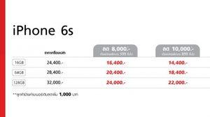 ลงยกแผง!! iPhone จาก True หันราคาล้างสต๊อก พร้อมอัพเดทราคาจาก AIS และ Dtac