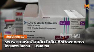 รพ.หลายแห่ง เลื่อนฉีดวัคซีนแอสตร้าฯ พรุ่งนี้ หลังเลื่อนการจัดส่ง