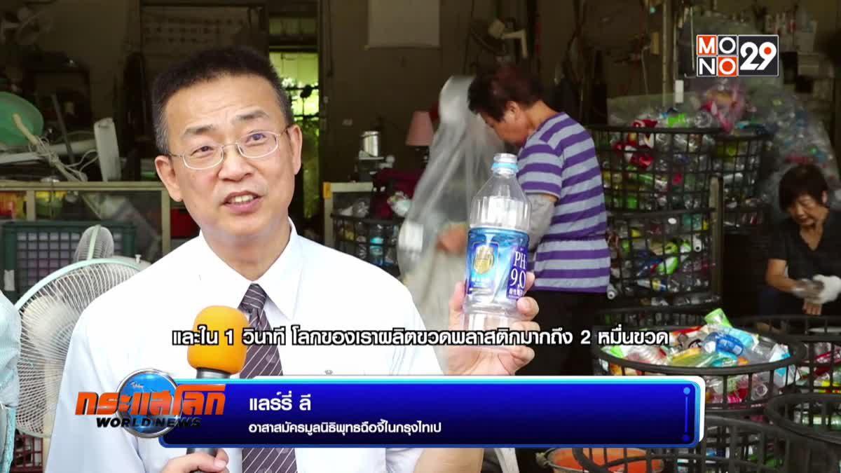 NGO ไต้หวันเปลี่ยนขวดพลาสติกเป็นเสื้อยืด