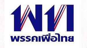 พรรคเพื่อไทย ออกแถลงการณ์ เห็นด้วยกับคำวินิจฉัยของศาลรัฐธรรมนูญ