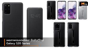 เผยภาพหลุดเคส Galaxy S20 Series ทั้ง 3 รุ่น