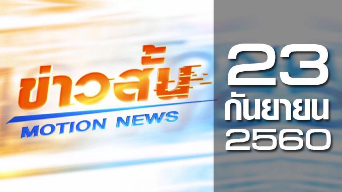ข่าวสั้น Motion News Break 1 23-09-60
