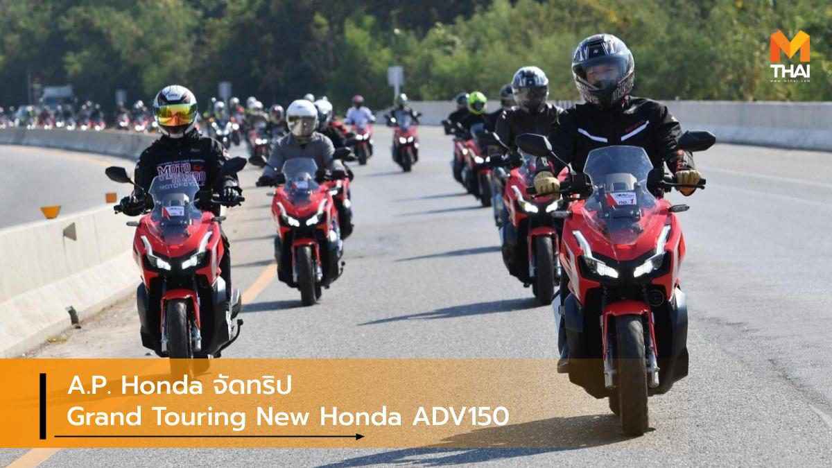 A.P. Honda จัดทริป Grand Touring New Honda ADV150 รับลมหนาว