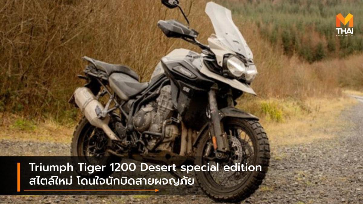 Triumph Tiger 1200 Desert special edition สไตล์ใหม่ โดนใจนักบิดสายผจญภัย
