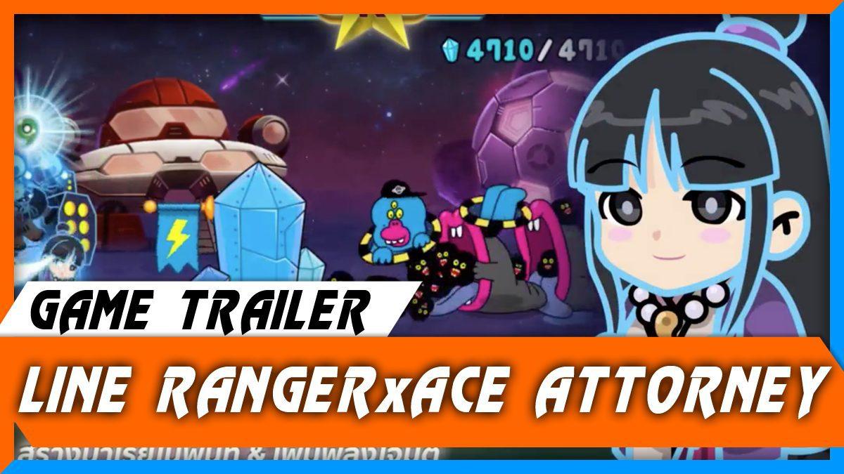 LINE Rangers x Ace Attorney [ตัวอย่างเกม]