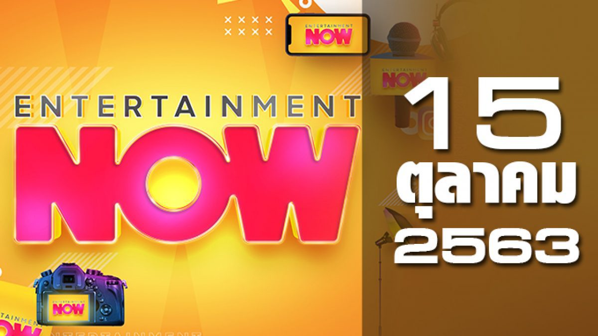 Entertainment Now 15-10-63
