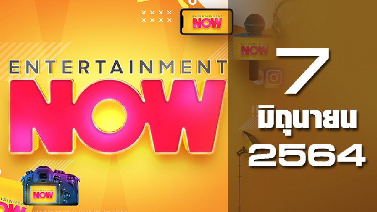 Entertainment Now 07-06-64